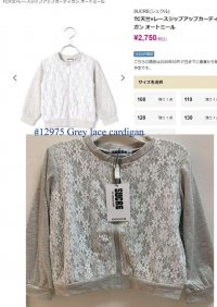 #12975 Size: 4-5/5-6/6-7/8-9/9-10yrs 35% cotton, light grey color lace flower pattern cardigan